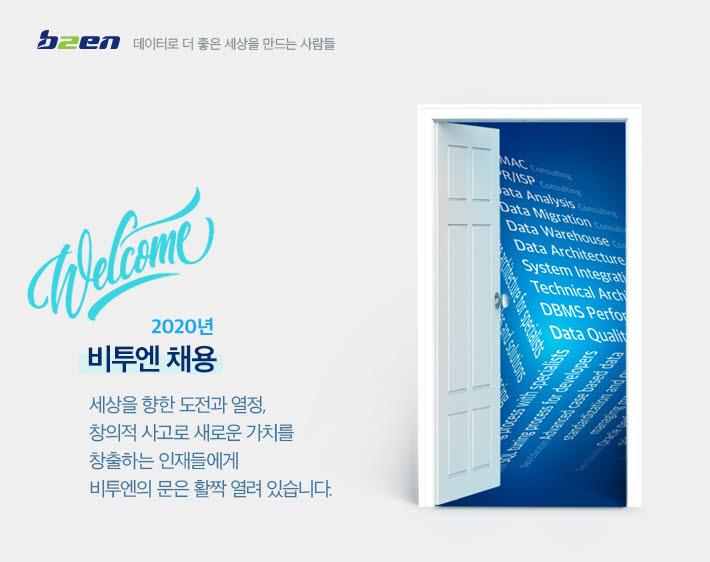 비투엔, 3분기 신입·경력사원 공개채용