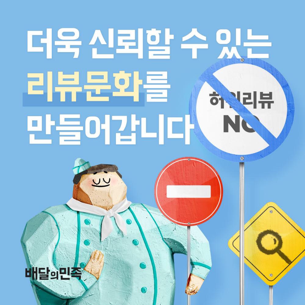 배달의민족, 음식점 리뷰 관리 정책 강화…'악용 방지' 중심