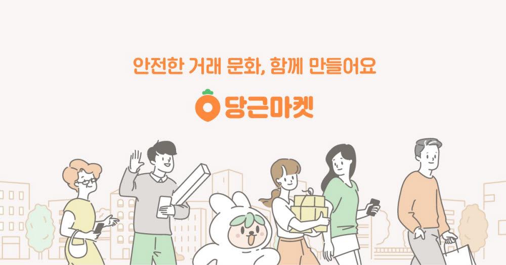 당근마켓, 중고물품 '안전거래 가이드' 발간