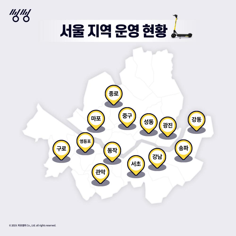 공유킥보드 씽씽, 강북권 서비스 확장…서울 '씽벨트' 구축