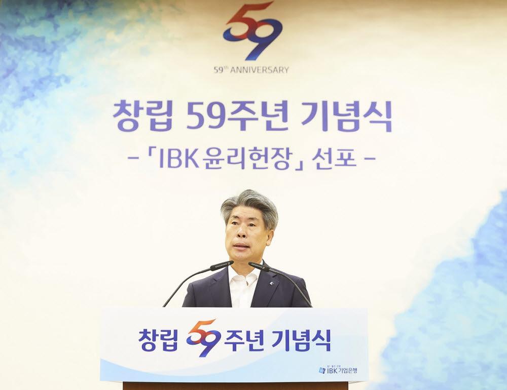 윤종원 행장이 창립 59주년 기념식을 진행하고 있다.