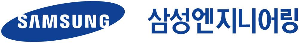 [사진= 삼성엔지니어링 제공]