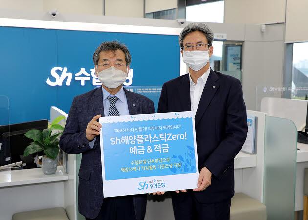 김웅서 한국해양과학기술원장(왼쪽)이 이동빈 수협은행장과 기념촬영했다.