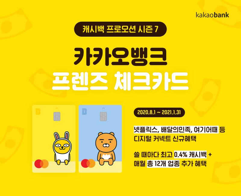카카오뱅크, 8월부터 '캐시백 프로모션 시즌7' 돌입