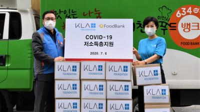 KLA코리아, 코로나19 구호 활동에 1억원 지원