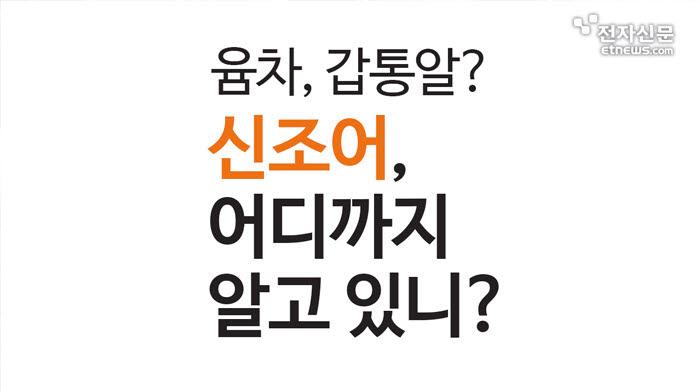 [모션그래픽]윰차? 갑통알? 신조어, 어디까지 알고 있니?