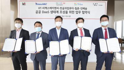 KT, 티맥스·한컴 등 국산 SW기업과 DaaS 생태계 조성