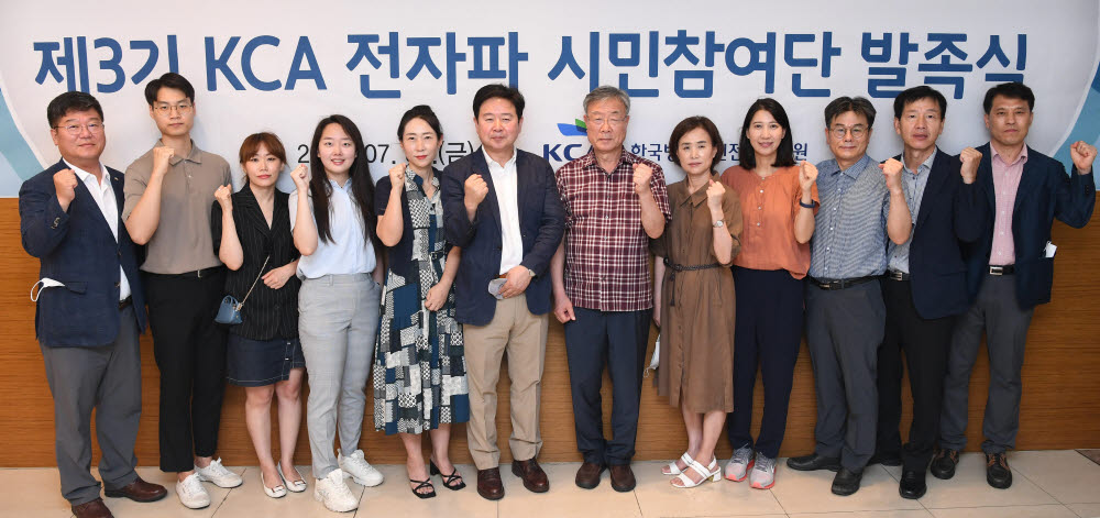 KCA, 전자파시민참여단 발족식