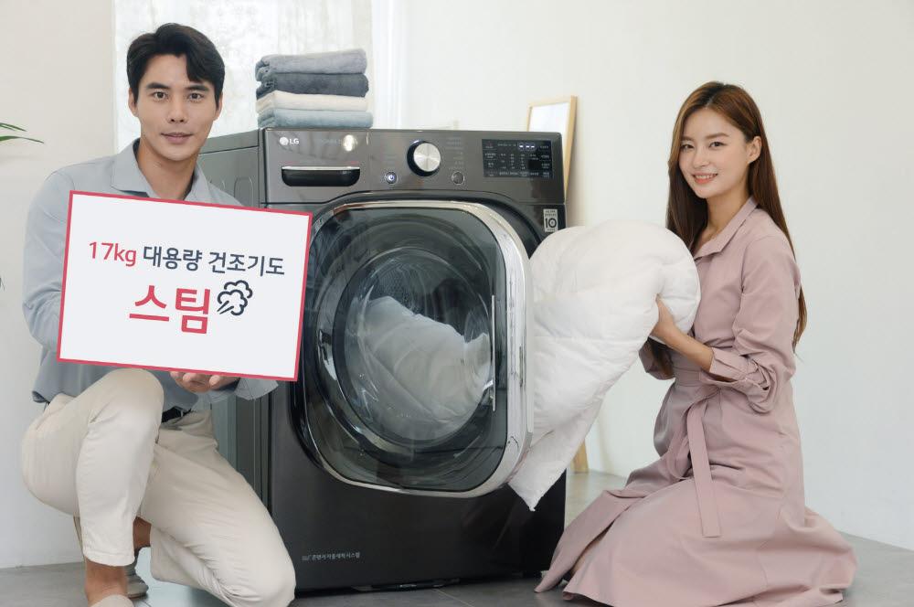 LG전자, 17㎏ 대용량 '트롬 건조기 스팀 씽큐' 출시
