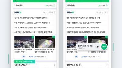 네이버, 주요 기사 요약해 들려주는 '보이스 뉴스' 선보여