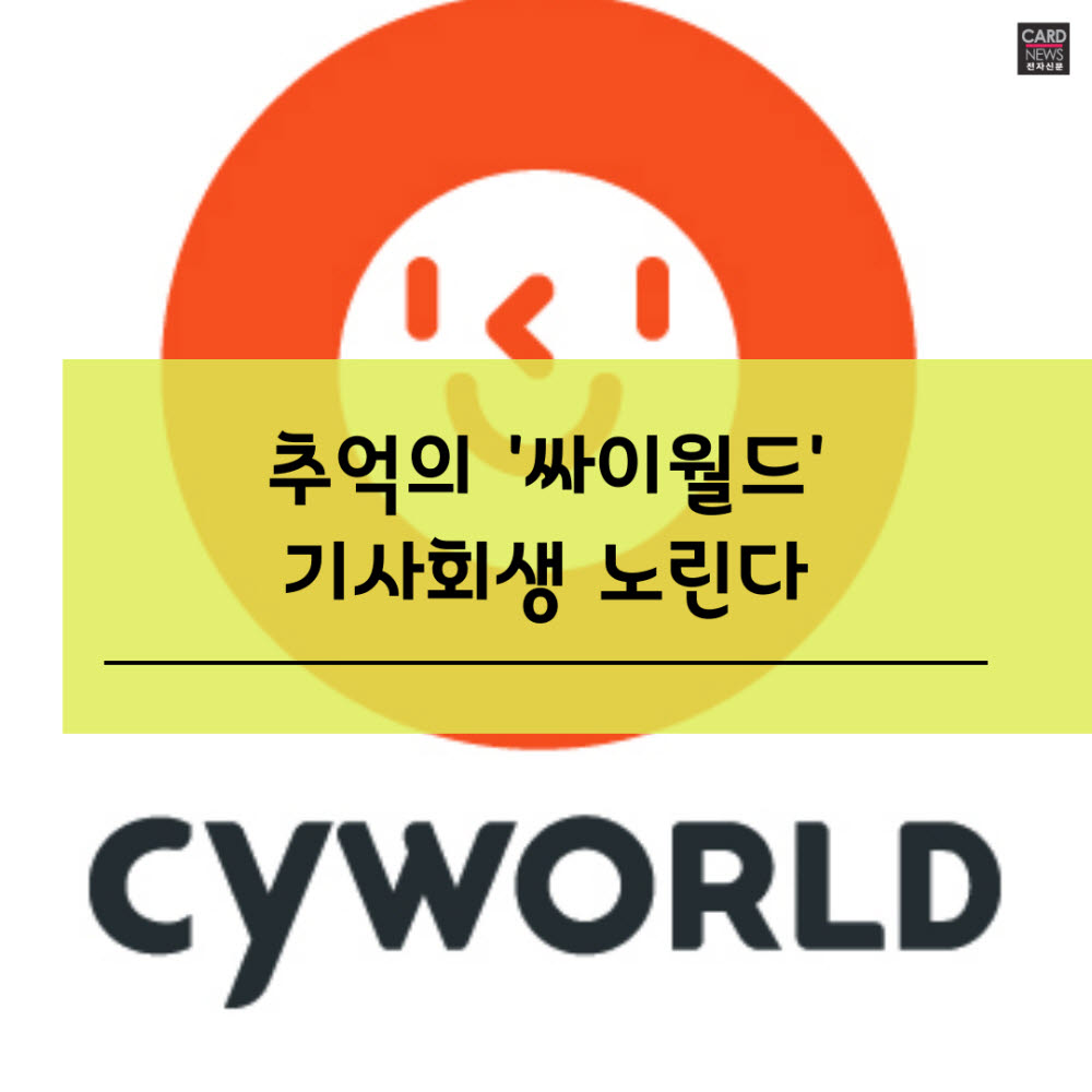 [카드뉴스]추억의 '싸이월드' 부활 노린다