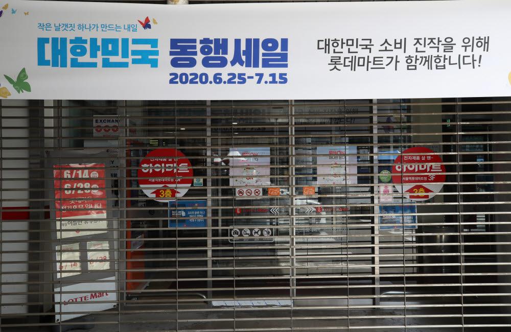지난달 대한민국 동행세일 기간에도 의무휴업 규제로 인해 주말 문을 닫은 롯데마트 서울역점 모습/사진=연합