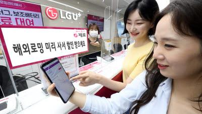 LG유플러스, 미리 사고 할인 받는 'U+안심로밍' 출시