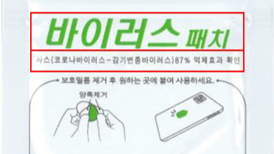 """공정위, """"옷에 붙이기만 해도 코로나 예방?"""" 거짓광고 '비엠제약' 제재"""