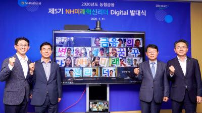 농협금융 제5기 NH미래혁신리더 발대식 개최