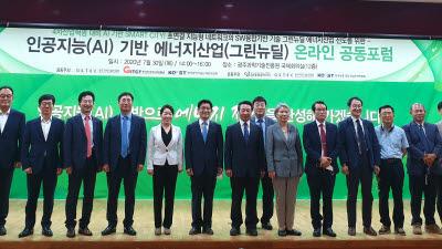 한국과총 광주·전남연합회, 'AI 기반 에너지산업 온·오프라인 포럼' 개최
