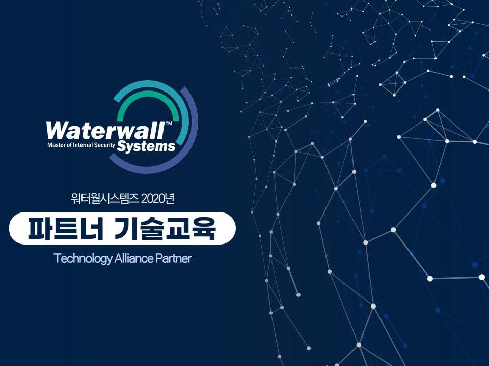 워터월시스템즈, '2020년 파트너 엔지니어 대상 기술교육' 실시…영·호남 기업 대상 원격교육