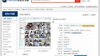 새하컴즈, '온-나라이음 영상회의' 조달청 나라장터 입점