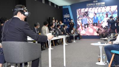 가상·증강현실(VR·AR) 산업과 규제혁신 현장대화