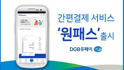 DGB유페이, 간편결제 서비스 '원패스' 출시