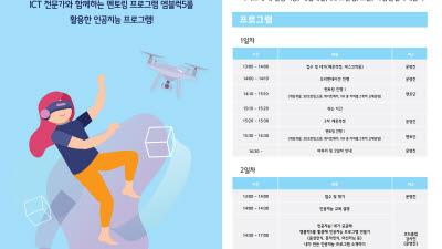 {htmlspecialchars(미소 꿈찾기캠프, 코로나19 방역대책 적용해 20∼21일 개최)}