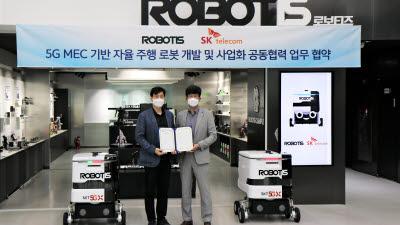 로보티즈-SK텔레콤, 실외 자율주행 로봇에 5G MEC 기술 적용