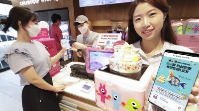 KT, 개인 맞춤형 '생일쿠폰' 제공