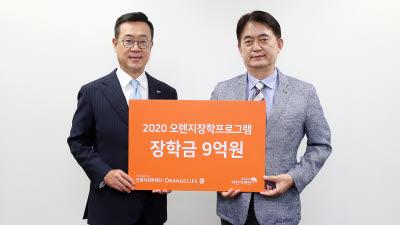 오렌지희망재단, 국내 스포츠 장학생 295명에게 9억원 후원