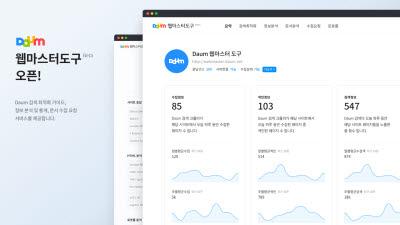 카카오, 다음 웹마스터 도구 베타 오픈