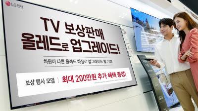"LG전자 ""올레드 TV로 업그레이드 하세요""…최대 200만원 보상판매"