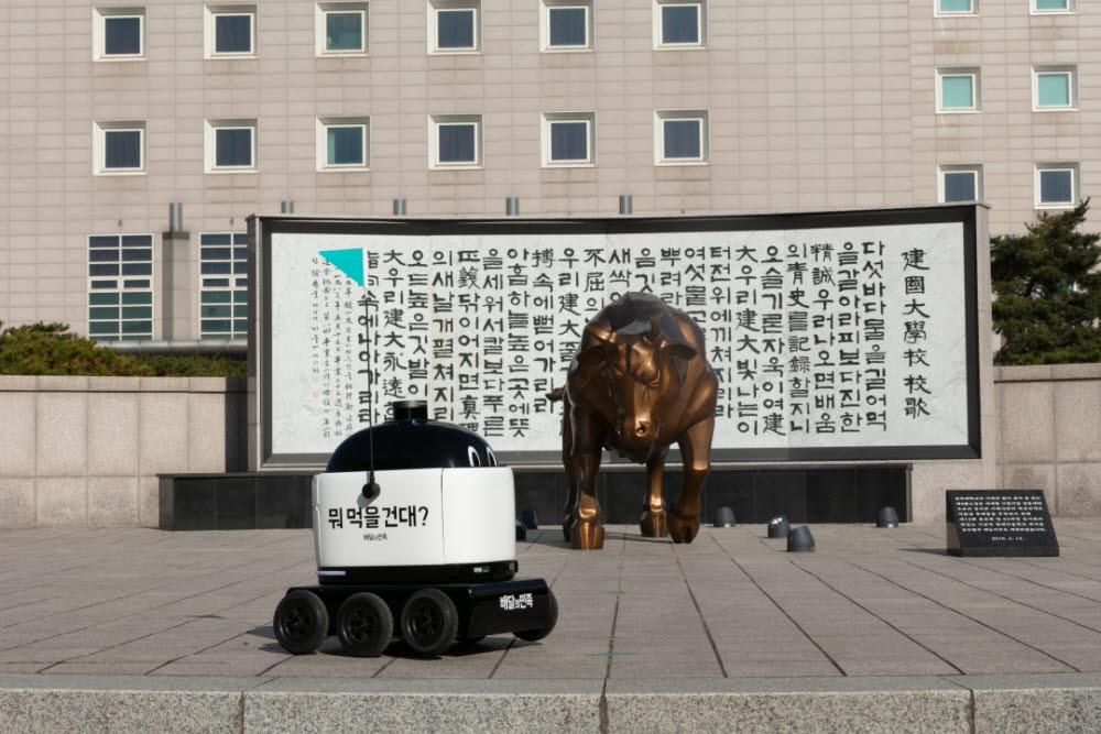 지난해 11월 건국대학교서울캠퍼스에서 진행한 실외 자율주행 배달로봇 딜리드라이브 테스트 전경
