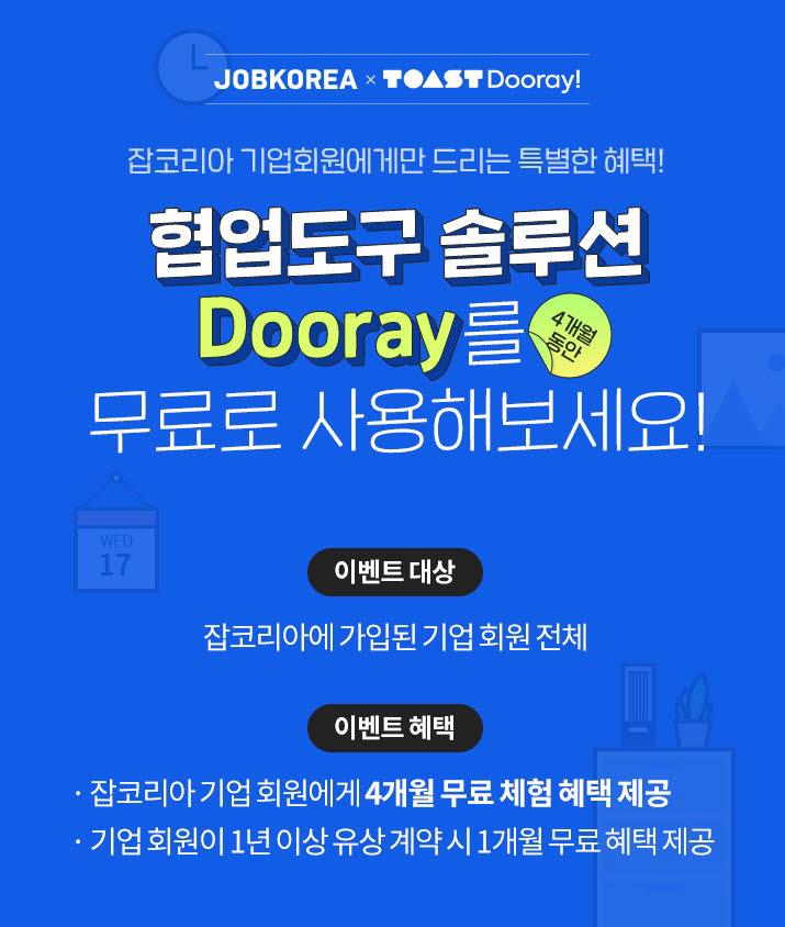 NHN, 잡코리아 기업회원 대상 'TOAST Workplace Dooray!' 무료 체험 프로모션 진행