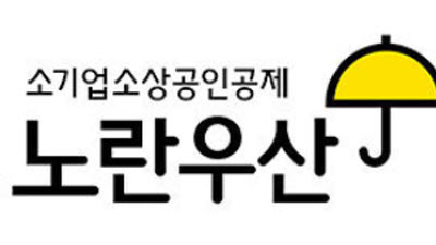 국세청 연계정보 없어도 노란우산 가입·공제금 청구 가능