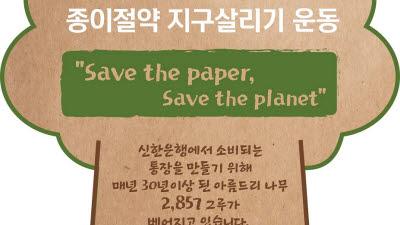 신한은행, 종이 절약 지구살리기 캠페인