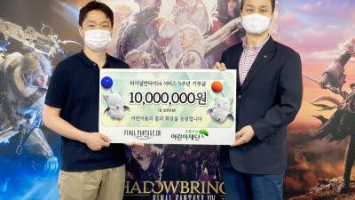 '파이널판타지14', 초록우산 어린이재단에 기부금 전달