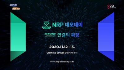 경기도 VR·AR 스타트업 축제 'NRP 데모데이', 11월 온라인 개최