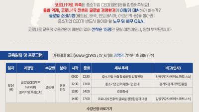 경기도경제과학진흥원, CEO 위한 '맞춤형·명품 강의' 연다