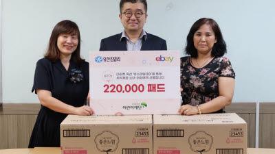 이베이코리아-유한킴벌리, 생리대 22만개 지원