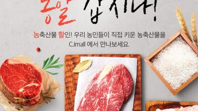 CJ오쇼핑, '농·축산물 20% 할인 쿠폰 지급' 소비 촉진 할인행사