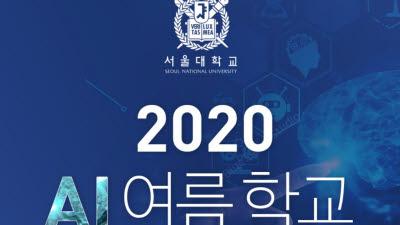 서울대 'AI여름학교'...MIT, 구글 딥마인드, 페이스북 연구자 초청
