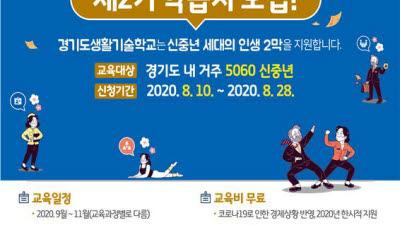 {htmlspecialchars(산기대, 신중년 위한 '2020 경기도생활기술학교' 제2기 학습자 모집)}