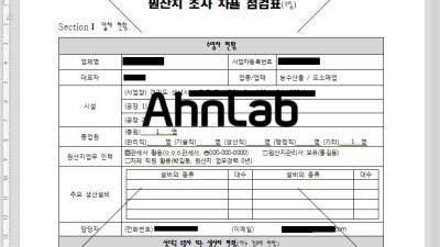 {htmlspecialchars(안랩, '원산지 조사 점검표' 위장한 정보유출형 악성 문서 발견)}