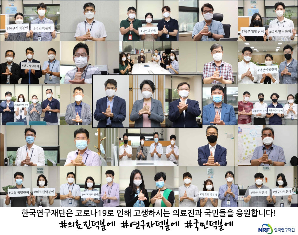 한국연구재단 임직원의 덕분에 챌린지 참여 모습