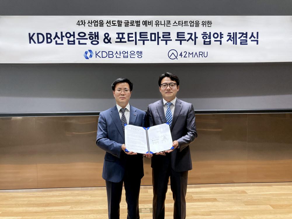 김건수 KDB산업은행 벤처기술금융실장(좌), 김동환 포티투마루 대표(우)