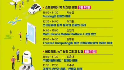 KAIST, '보안의 현재와 미래' 기술 세미나 개최