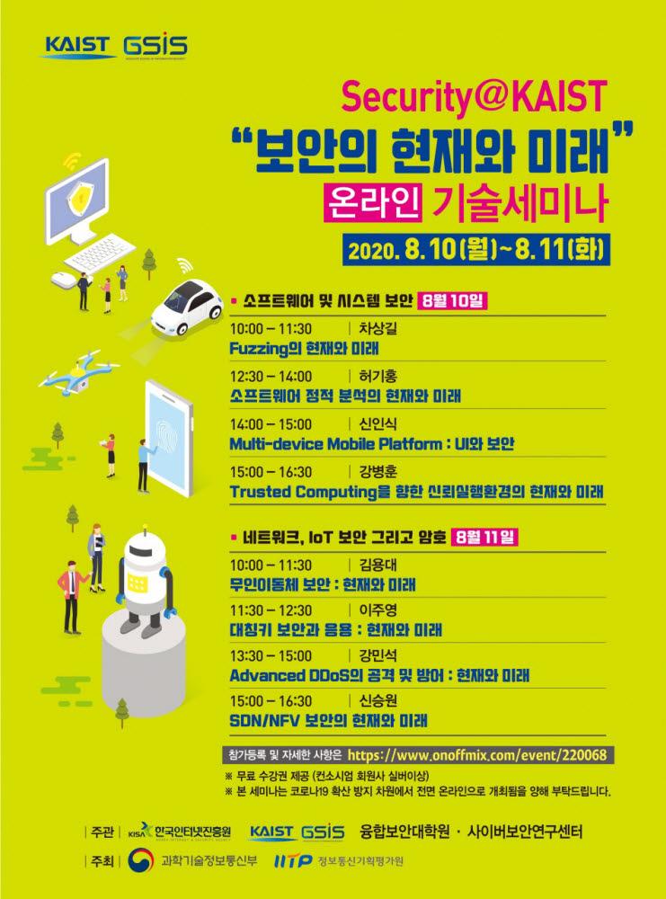Security@KAIST 행사 포스터