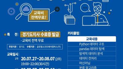 경기도, 데이터 산업인력 양성 2차 교육생 모집