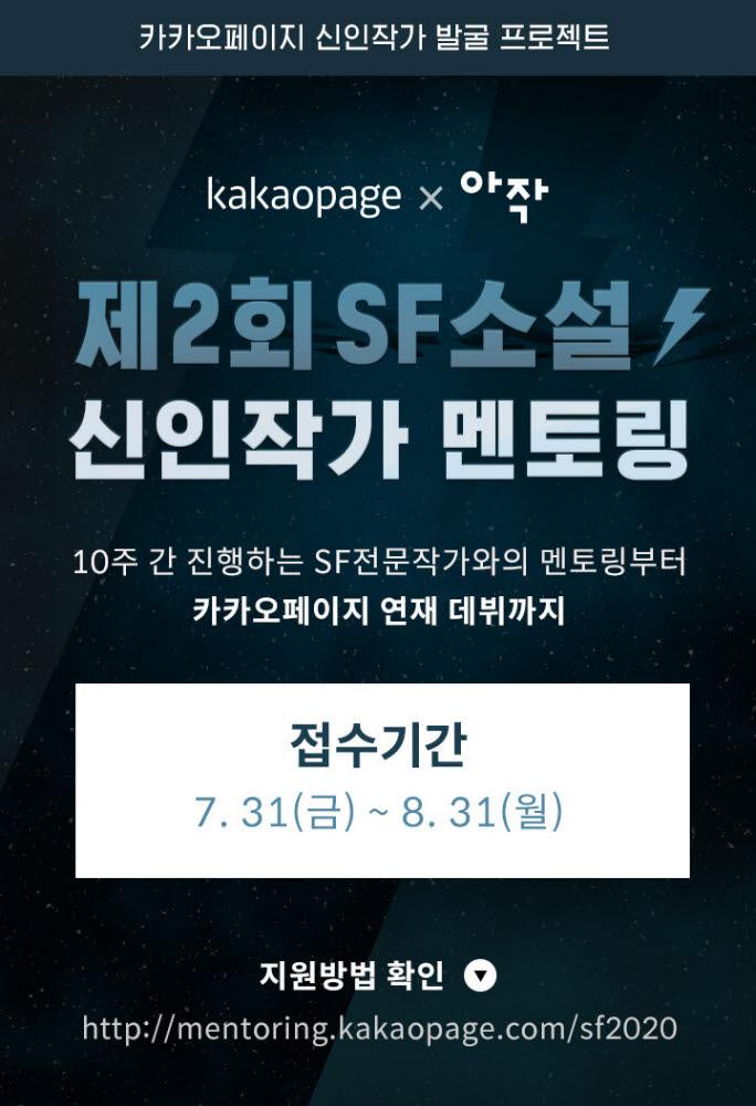 카카오페이지, SF작가 데뷔·출판 지원하는 멘토링사업 실시