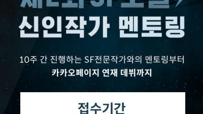 {htmlspecialchars(카카오페이지, SF작가 데뷔·출판 지원하는 멘토링사업 실시)}
