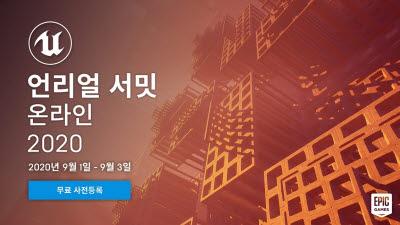 '언리얼 서밋 온라인 2020' 개최, 5일부터 무료 사전등록 시작